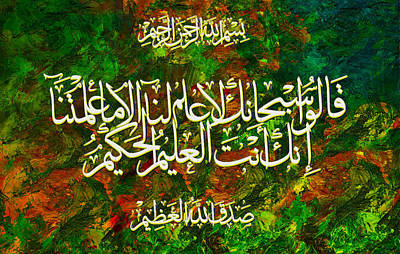 Bounties Of Allah. God Painting - Islamic Calligraphy 017 by Catf