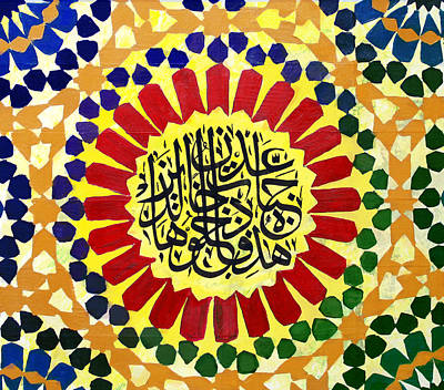 Bounties Of Allah. God Painting - Islamic Calligraphy 019 by Catf
