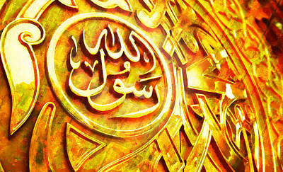 Bounties Of Allah. God Painting - Islamic Calligraphy 027 by Catf