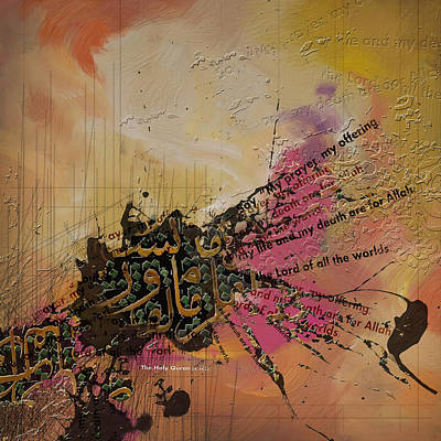 Islamic Calligraphy 030 Art Print by Corporate Art Task Force