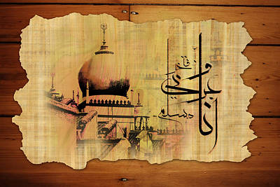 Jannat Painting - Islamic Calligraphy 033 by Catf