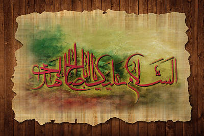 Bounties Of Allah. God Painting - Islamic Calligraphy 034 by Catf
