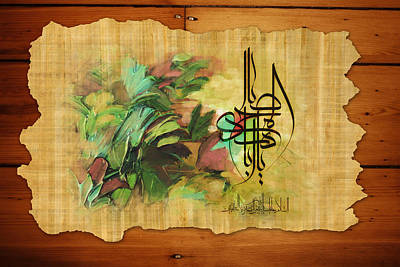 Bounties Of Allah. God Painting - Islamic Calligraphy 039 by Catf