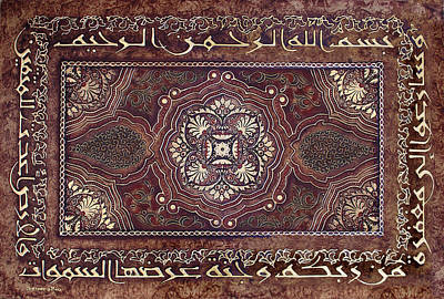 Muslims Of The World Painting - Islamic Print by Saleh Almasri