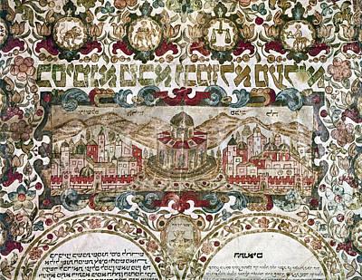 Jerusalem Painting - Israel Jerusalem, 1750 by Granger