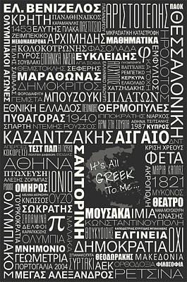 It's All Greek To Me... Art Print by Helena Kay
