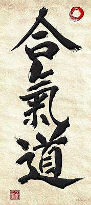 Zen Digital Art - Japanese Calligraphy - Aikido by Serge Averbukh