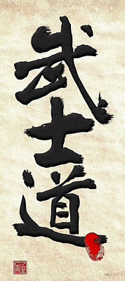 Digital Art - Japanese Calligraphy - Bushido With Blood Fingerprint by Serge Averbukh