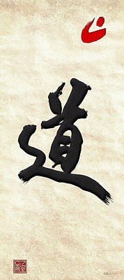 Digital Art - Japanese Calligraphy - Michi - Do by Serge Averbukh