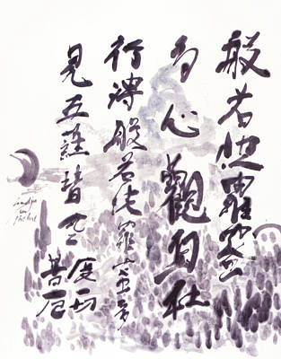 Heart Sutra Wall Art - Painting - Japanese Calligraphy Of A Detail Of The Heart Sutra by Nadja Van Ghelue