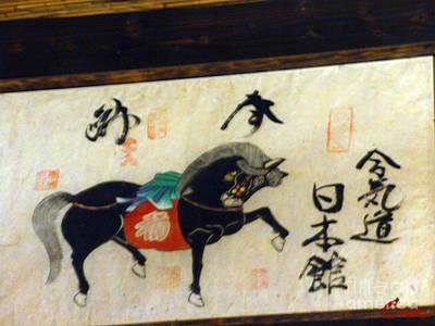 Sake Bottle Photograph - Japanese Horse Calligraphy Painting 02 by Feile Case