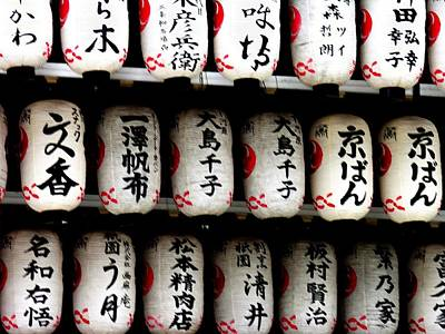 Photograph - Japanese Lanterns by Jacqueline M Lewis