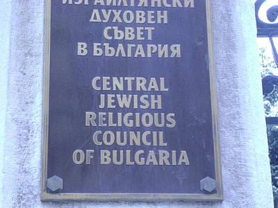 Jewish Council Of Bulgaria Art Print