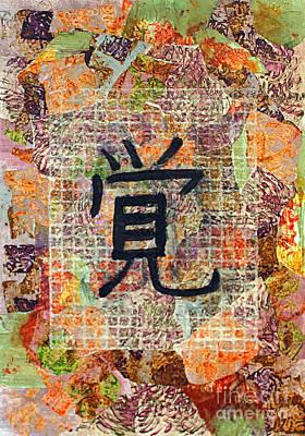 Overcoming Mixed Media - Kanji Remember II by Catherine Sprague