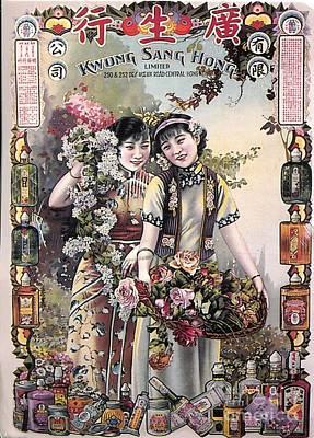 Kwong Sang Hong - Poster Art Print by Roberto Prusso