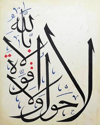 La Huwla Wala Quwata Illah Billah Art Print by Salwa  Najm