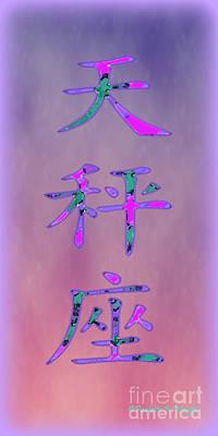Digital Art - Libra by Paulette B Wright