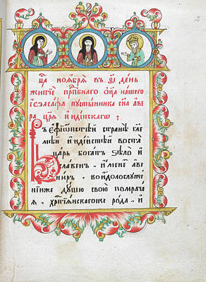 Lives Of Josephat And Barlaam Art Print by British Library
