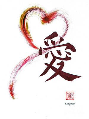 Mu-shin Painting - Love Sumi-e by Ellen Miffitt