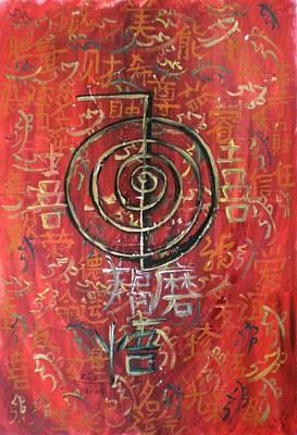 Magnification Of Energy Art Print by Rizwana Mundewadi
