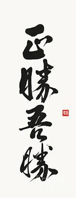 Chinese Calligraphy Painting - Masakatsu Agatsu In Gyosho by Nadja Van Ghelue