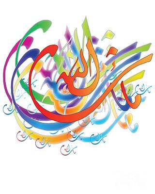 Digital Art - Mashallah by Mona Mansour Jandali