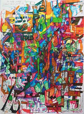 Creativity Drawing - Mishnah In Tractate Maaser Sheini by David Baruch Wolk
