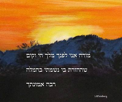 Painting - Modeh Ani Prayer With Sunrise by Linda Feinberg
