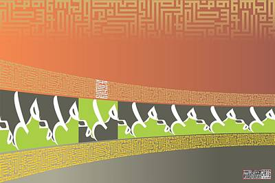 Mohammad Digital Art - Mohammad2-a by Riad Ghosheh