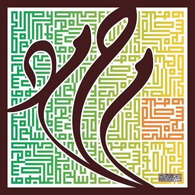 Mohammad Digital Art - Mohammad5-b by Riad Ghosheh