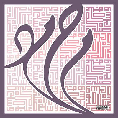 Mohammad Digital Art - Mohammad5-e by Riad Ghosheh