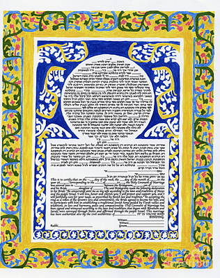 Drawing - Moorish Architecture Ketubah by Esther Newman-Cohen