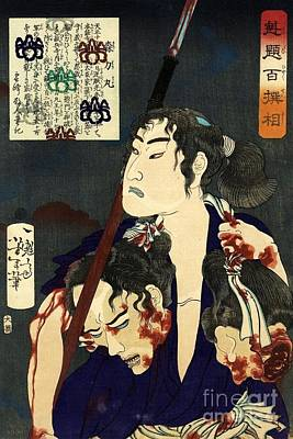 Mori Rikimaru Art Print by Pg Reproductions