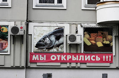 Photograph - Moscow Corner Grocery by Gina  Zhidov