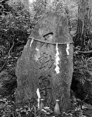 Sake Bottle Photograph - Mountain Stone Marker by Ronald Steiner