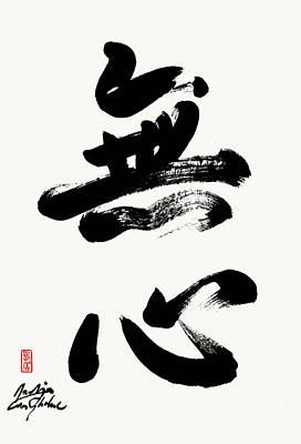 Mu-shin Painting - Mu-shin Or No-mind  by Nadja Van Ghelue