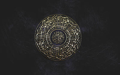 Muslim Inscription In Dark Gold  Art Print