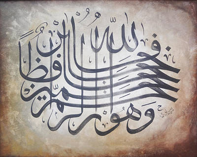 Painting - Names Of Allah by Salwa  Najm