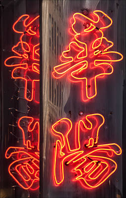 From The Kitchen - Neon Sign Chinese Restaurant by Robert Ullmann