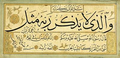 Prayer Drawing - Ottoman Calligraphic Panel by Celestial Images