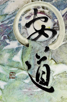 Meaningful Mixed Media - Peaceful Path With Enso by Peter v Quenter