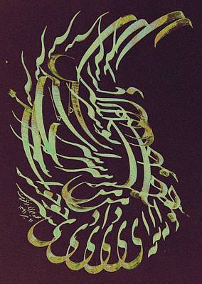 Abstract Shapes Drawing - Persian Poem by Mah FineArt