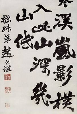 Popular Song Calligraphed On Canvas Art Print by Everett