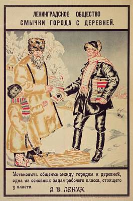 Poster Depicting The Alliance Between The City And The Countryside, 1925 Colour Litho Art Print by Boris Mikhailovich Kustodiev