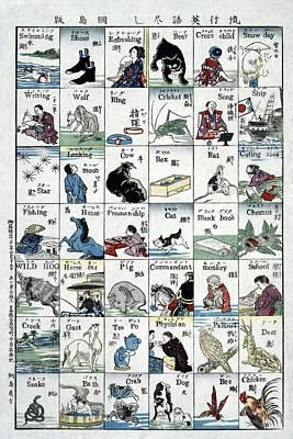Poster Language, 1887 Art Print by Granger
