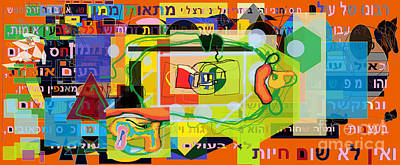 Hebrew Script Digital Art - Prayer To Be Saved From The Lust Of Money 2a by David Baruch Wolk