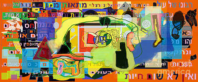 Hebrew Script Digital Art - Prayer To Be Saved From The Lust Of Money 2c by David Baruch Wolk