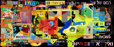 Hebrew Script Digital Art - Prayer To Be Saved From The Lust Of Money 3a by David Baruch Wolk