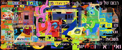 Talmud Digital Art - Prayer To Be Saved From The Lust Of Money 3b by David Baruch Wolk