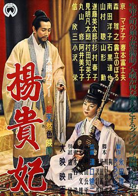 Princess Yang Kwei Fei, Aka Yokihi Art Print